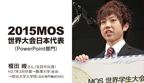 国マル科 マイクロソフトオフィススペシャリスト(MOS)