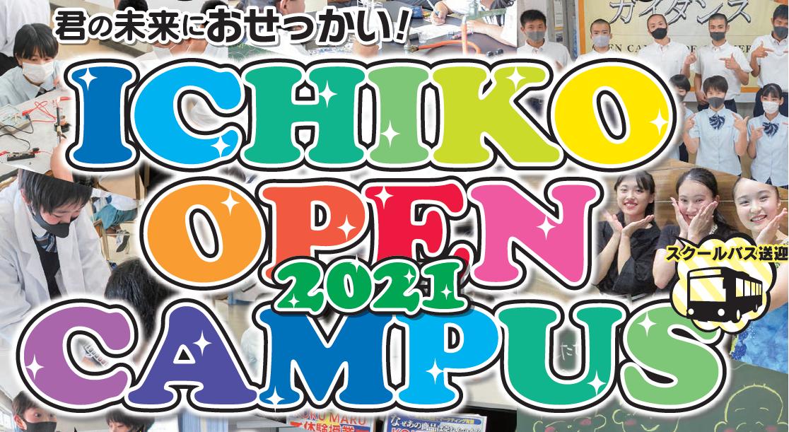 高校オープンキャンパスを実施します