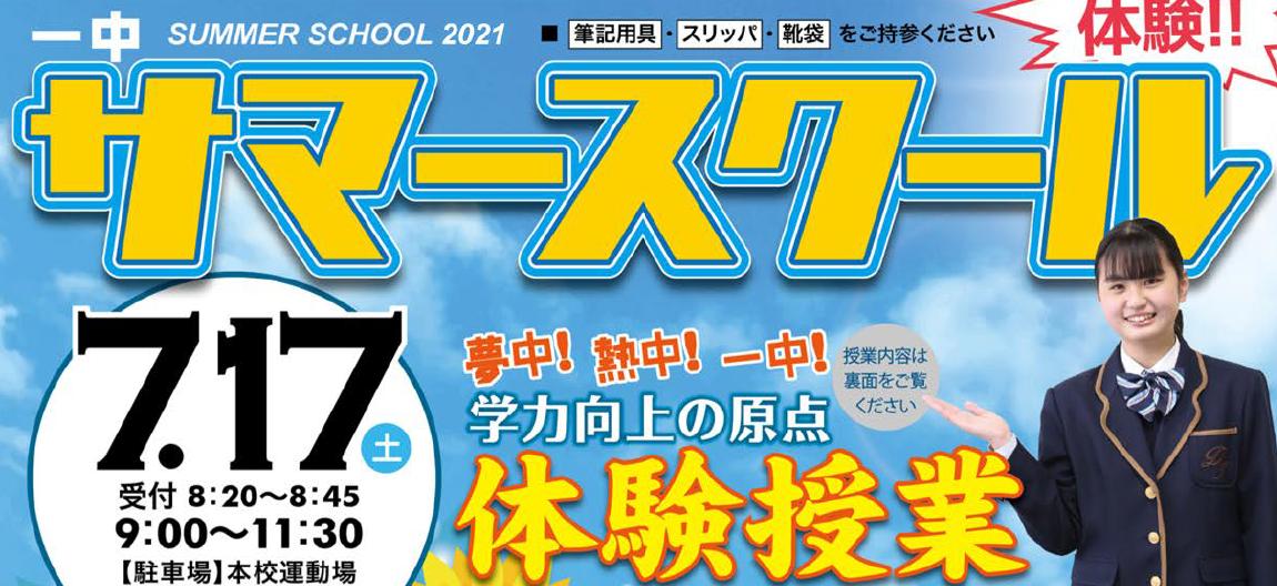 7月17日(土)「一中サマースクール」を実施します